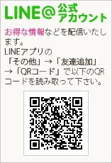 """""""LINE公式アカウント"""""""