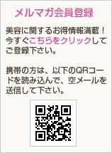 """""""メルマガ会員登録"""""""