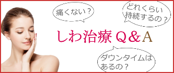 しわ治療Q&A