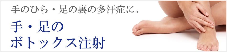 手足のボトックス注射