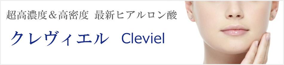 クレヴィエル