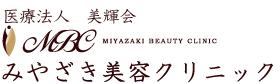 宮崎県の美容外科 医療法人 美輝会 みやざき美容クリニック