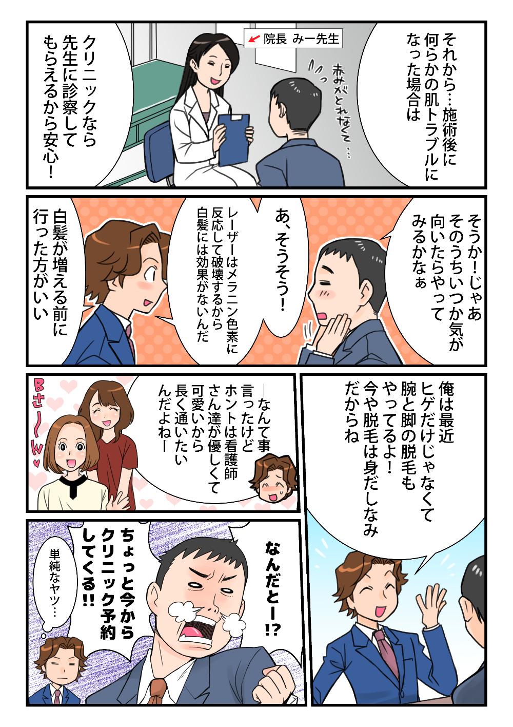 脱毛漫画男性3